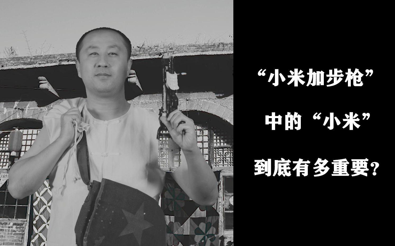 """【睡前故事】""""小米加步枪""""里的小米,如何帮助共产党解放中国?"""