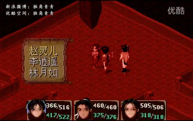 【青青】仙剑98柔情篇解说 09 磐龙镇柱