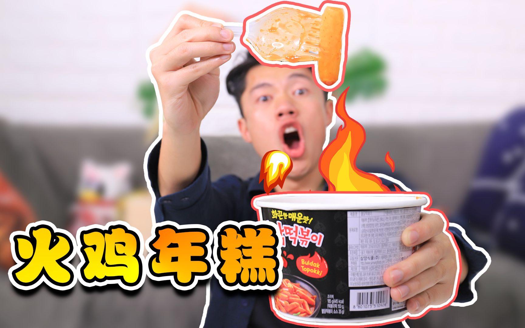 """三养火鸡又出全网最辣""""炒年糕""""?官方说比魔鬼辣还要辣,你信吗?"""