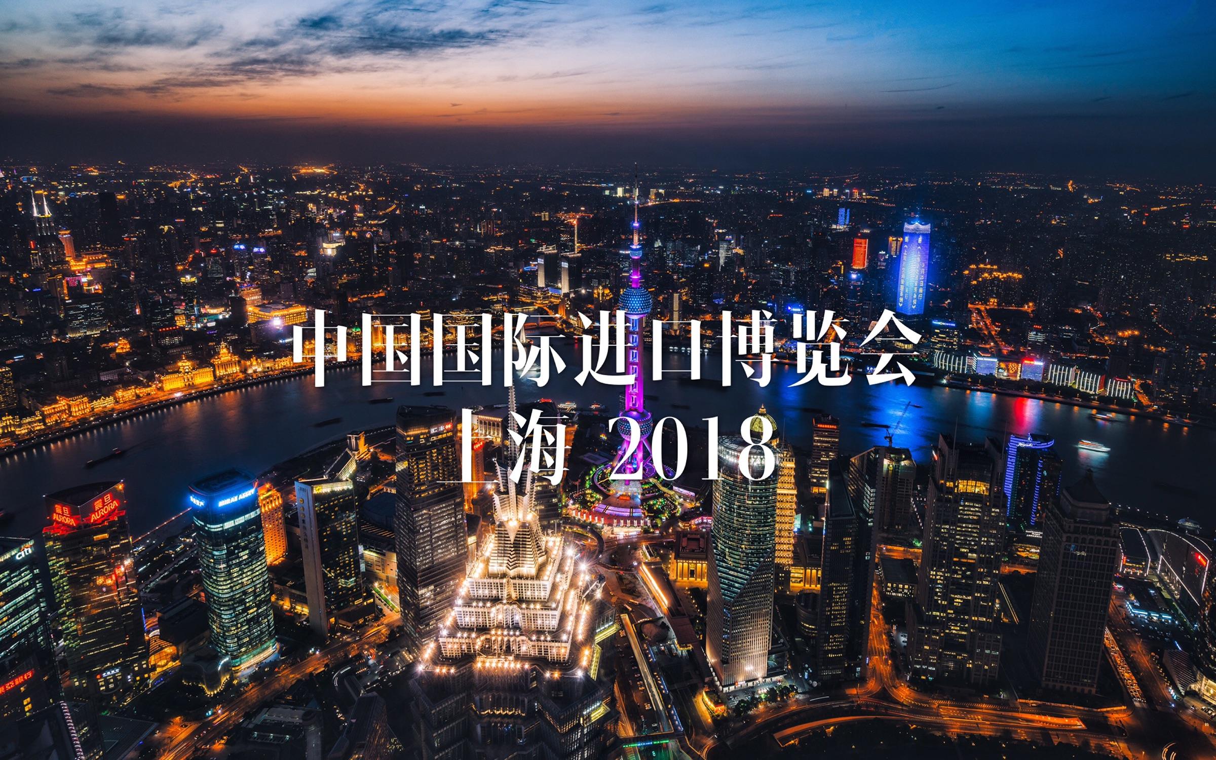 [4k未来之城]航拍上海夜景/ciie中国国际进口博览会宣传片陆家嘴外滩