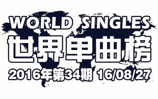 2016年第34期世界单曲榜 16/08/27