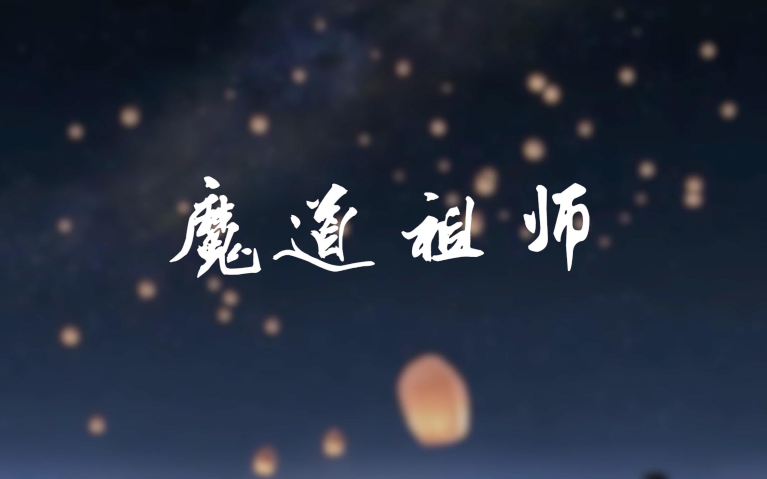 【魔道祖师】同道殊途群像版(附方言群像版图片