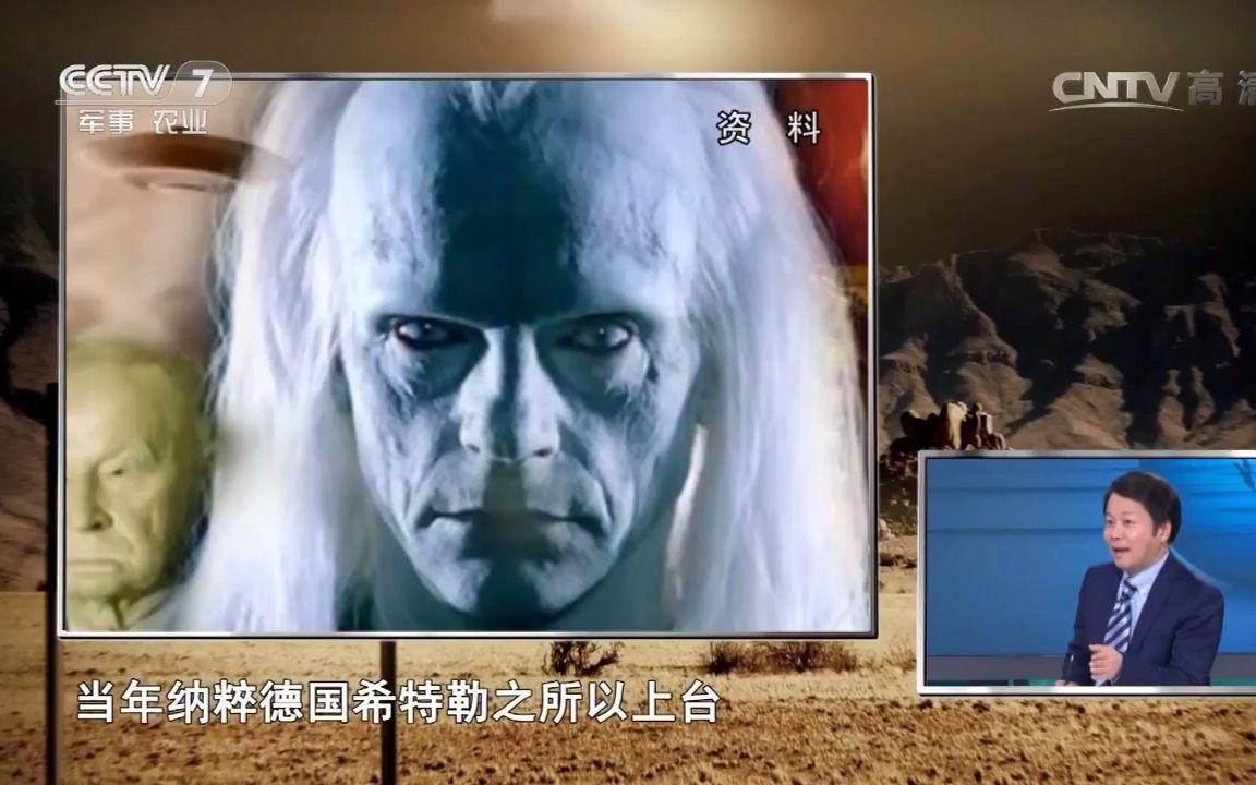 """央视:美国隐藏外星人秘密? -""""51区""""探秘(上)"""