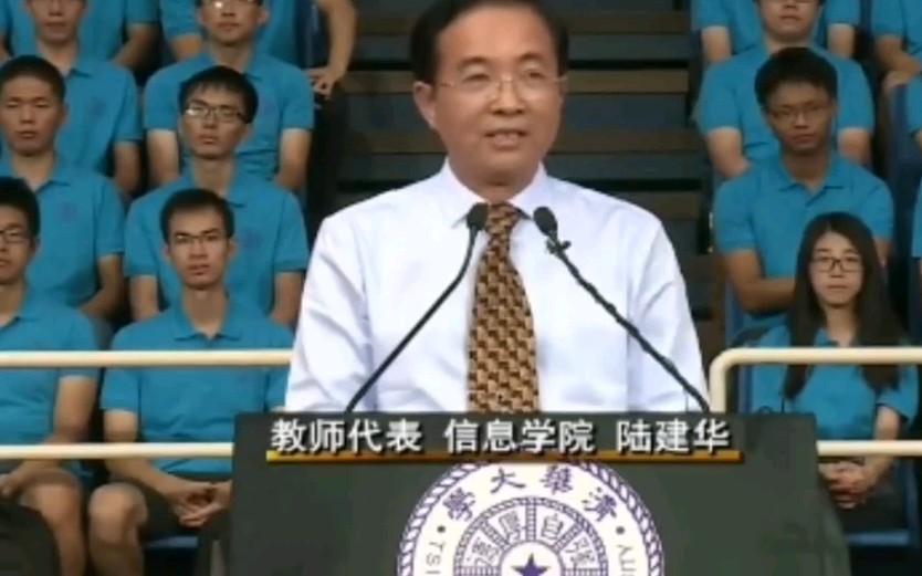 清华大学院士精彩演讲:水平不是一般的高,这段值得看两遍以上!