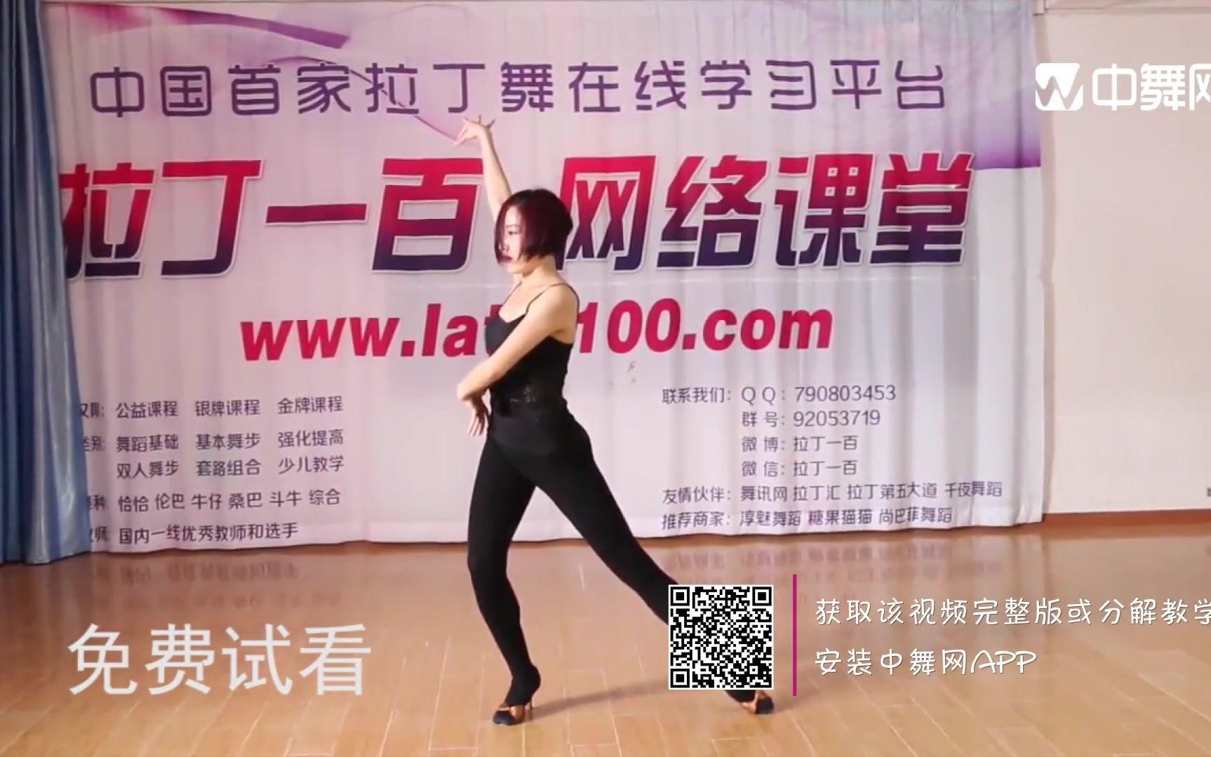 中舞网舞蹈单体牛仔拉丁-视频教学v舞蹈《莫叶db2从精通到入门pdf