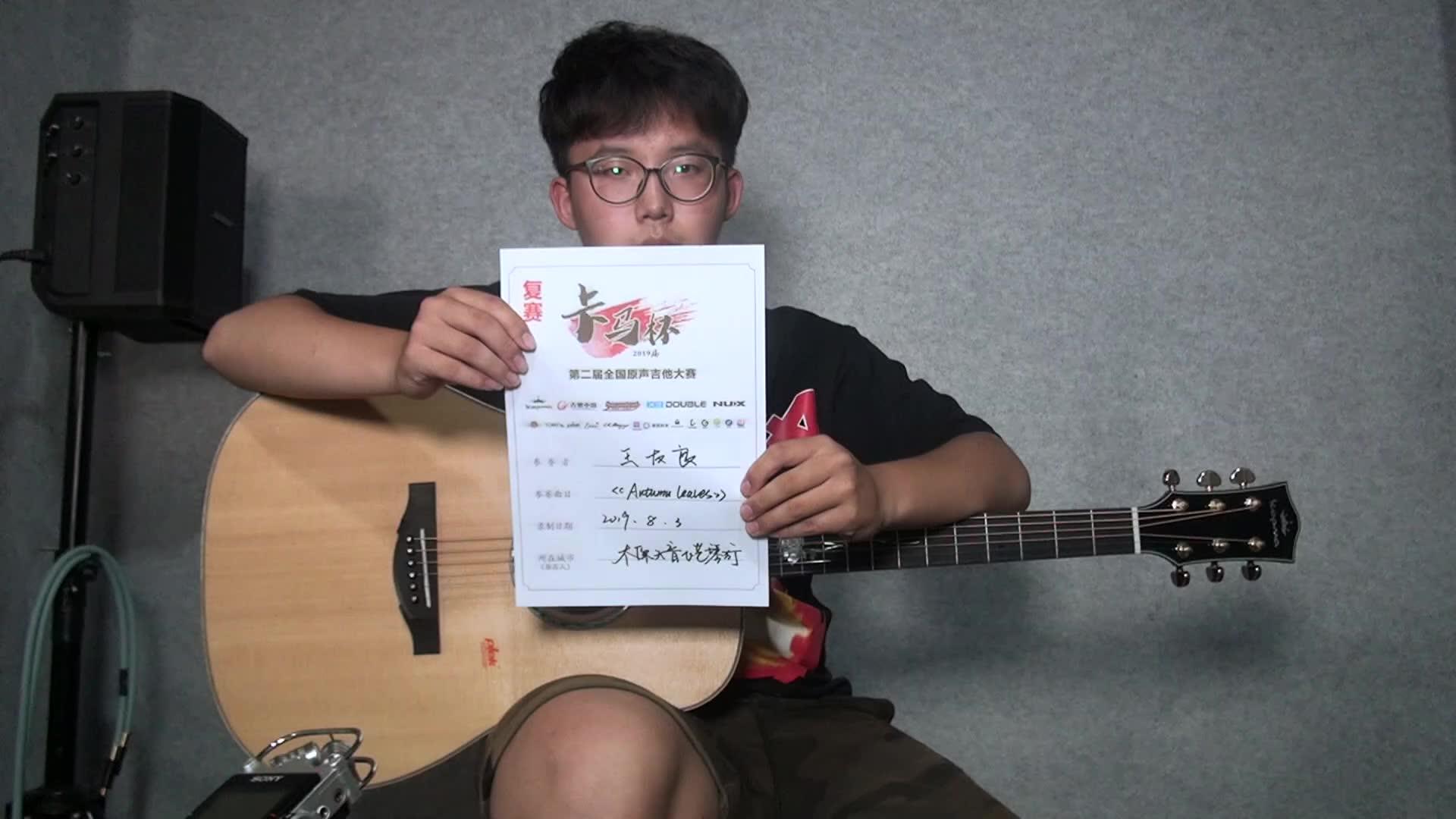 《秋叶》王友良 指弹组 2019卡马杯第二届全国原声吉他大赛-复赛