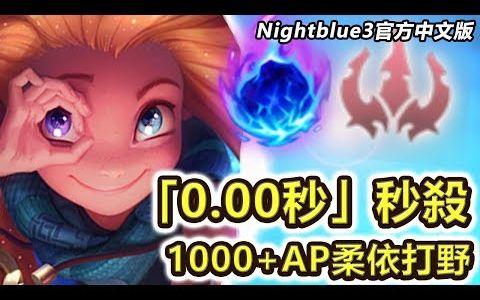 Nightblue3 - 1000+AP新英雄柔依打野! 一個Q技能「0.00秒」秒杀敌人 (中文字幕)(136)