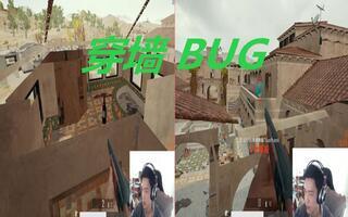 《绝地求生》偶然发现豪宅BUG居然能穿墙打人?敌人:外挂?【绝地求生】(视频)