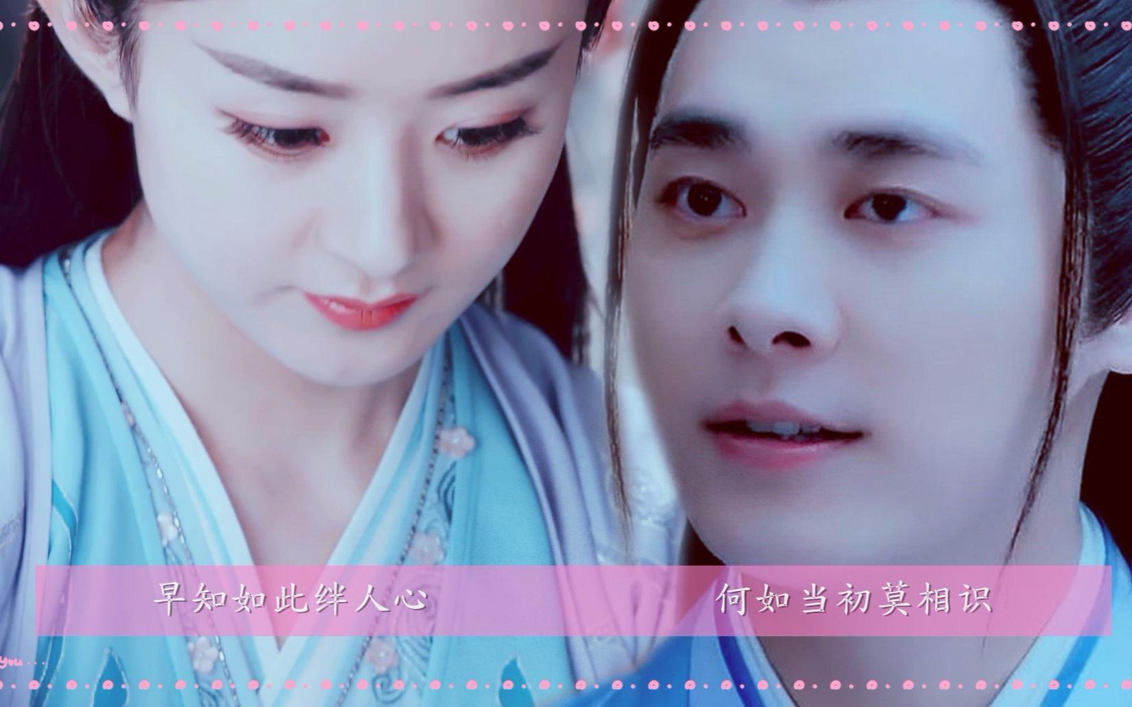 【李易峰】&【赵丽颖】何如莫相识 || 中图片