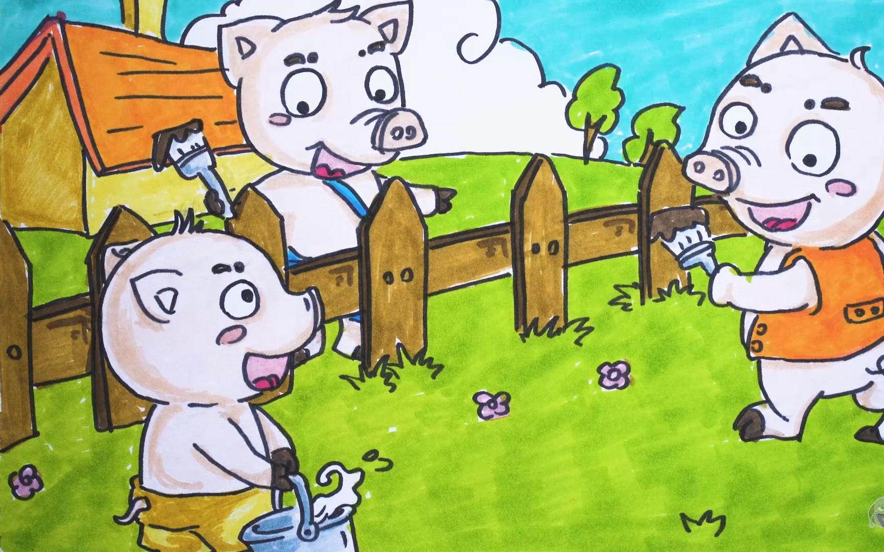 神笔简笔画 童话 三只小猪, 儿童成人绘画马克笔教程大全图片