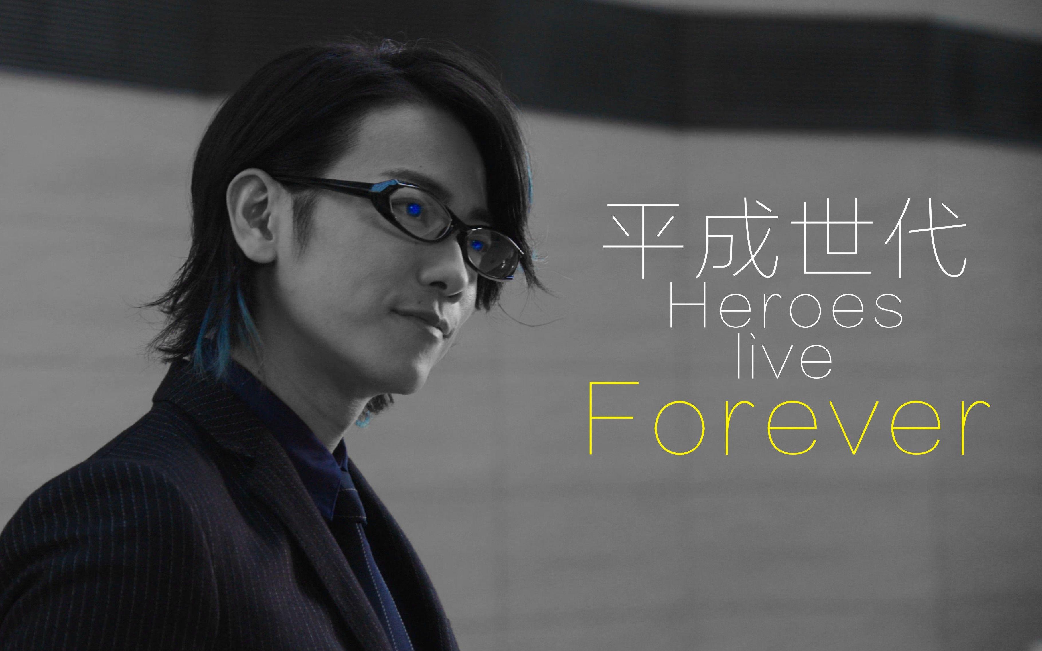 【假面骑士平成Forever】Heroes rise【TVE】