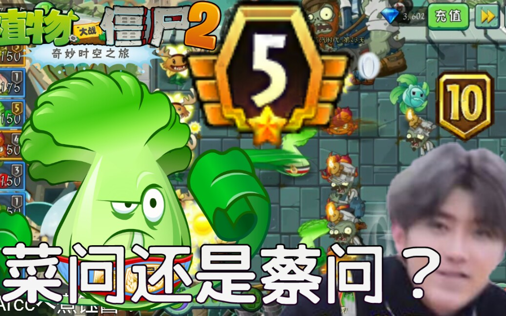 【PVZ2中文版】我是五阶菜问!不要叫我蔡虚问!