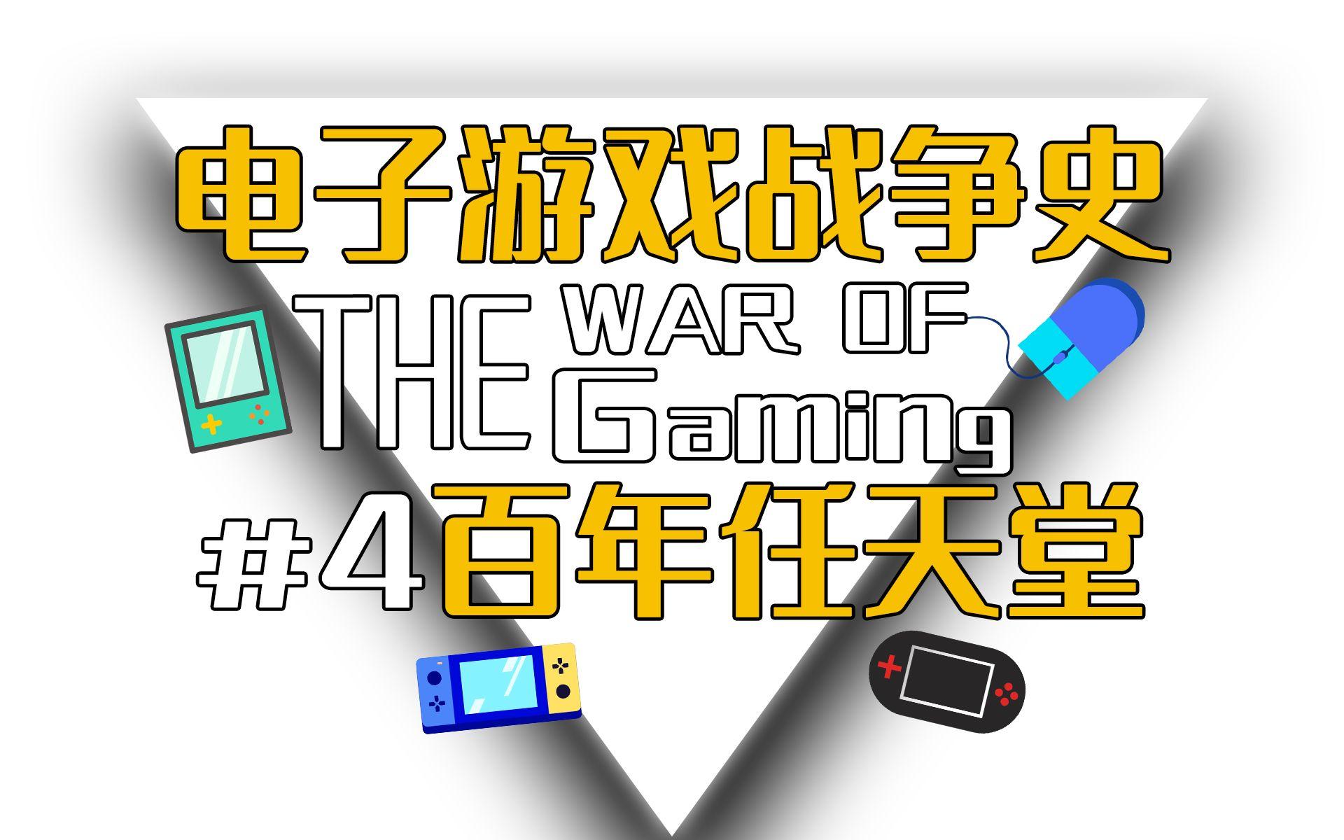 【电子游戏战争史#4】百年任天堂