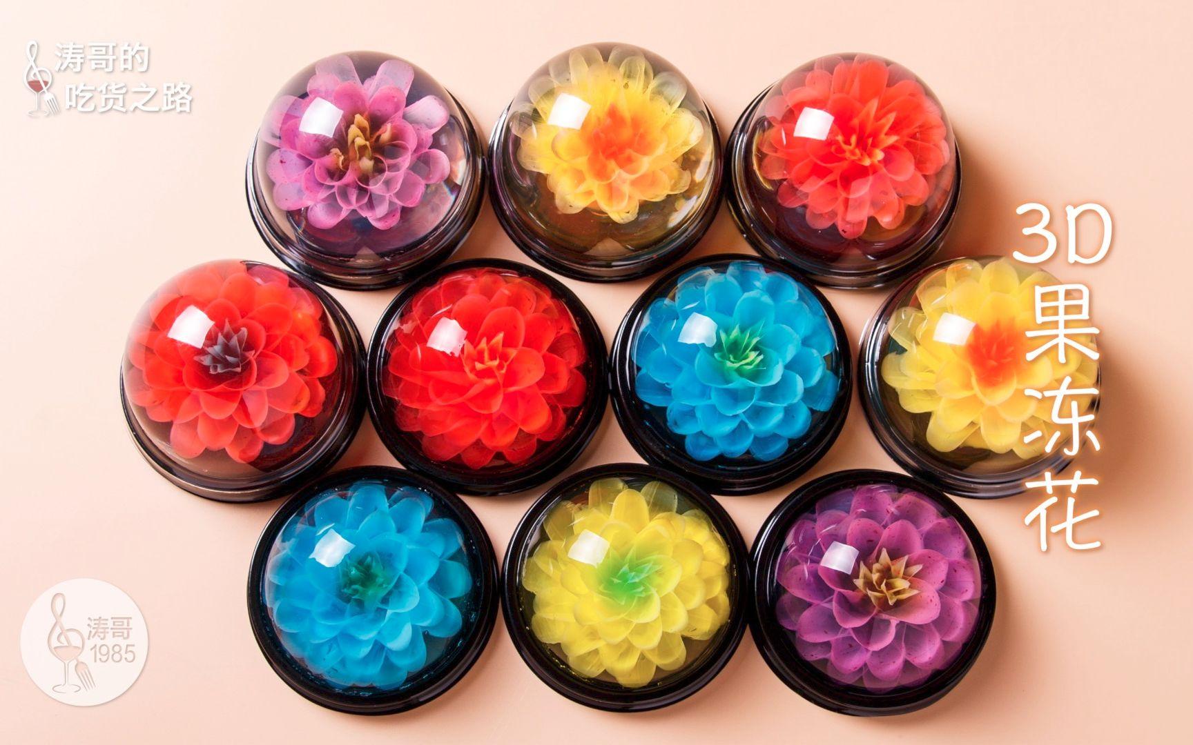 这些美爆了的3d果冻花居然是一根吸管做出来的图片