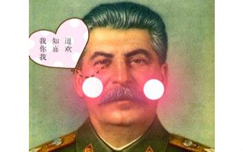元首@斯大林@比利(小苹果)图片