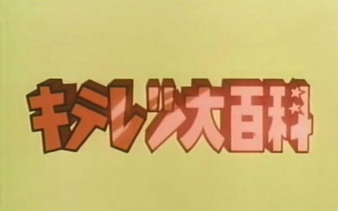 【哆啦A梦姊妹篇】奇天烈大百科 · 台配【331集全】