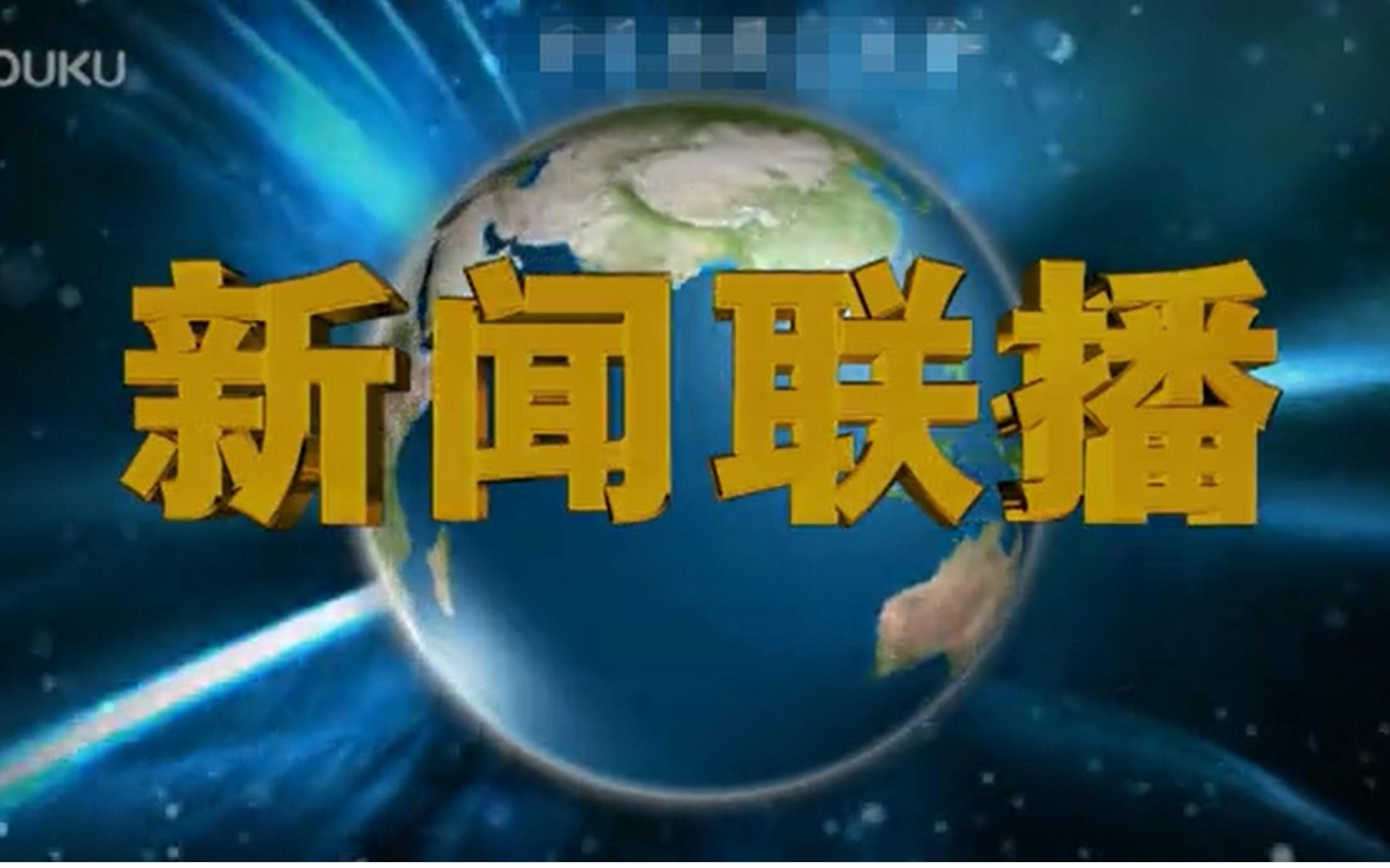 资讯背景_晚上新闻联播后面的背景是什么?