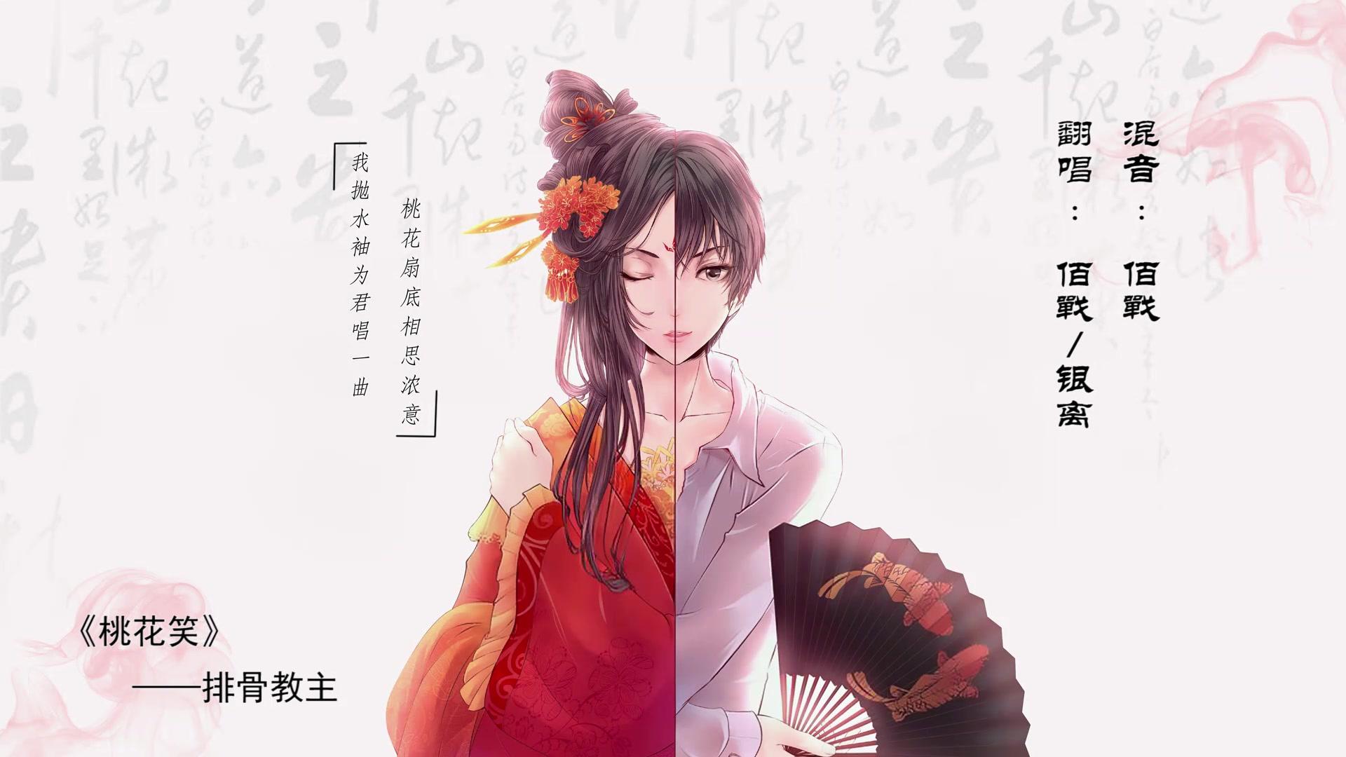 【佰战&银离】桃花笑(排骨教主版+2key)