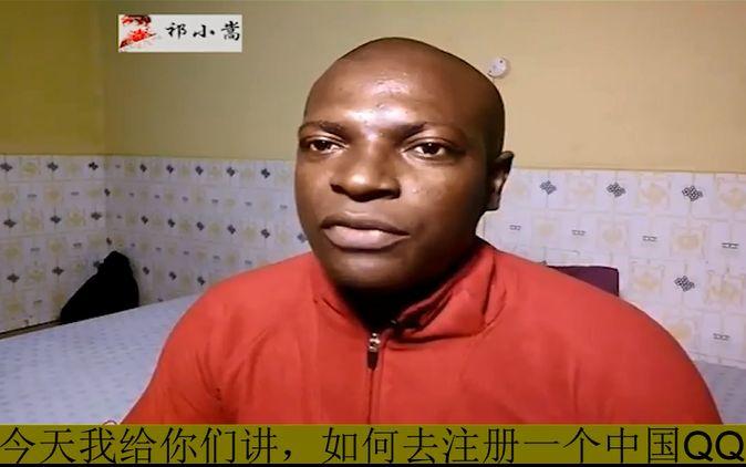 外国人也用QQ?黑人兄弟告诉你如何去注册一个国际版QQ号!