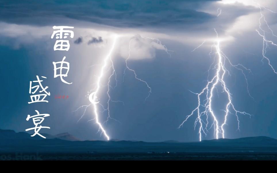 「雷电图鉴」感受一下来自雷暴的视觉盛宴