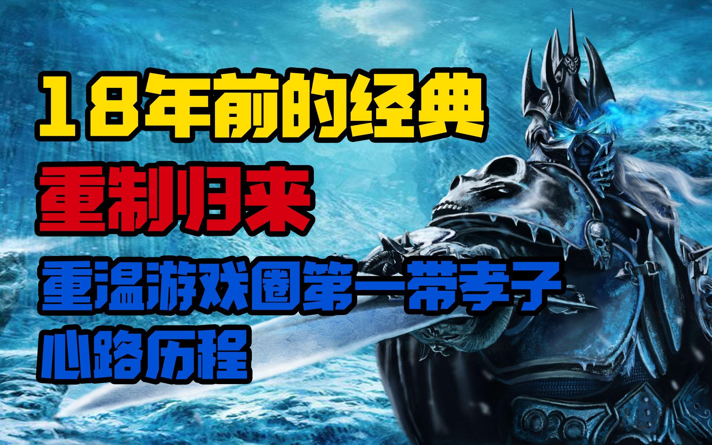魔兽争霸3【重制版】【混乱之治】剧情战役全集(完结)