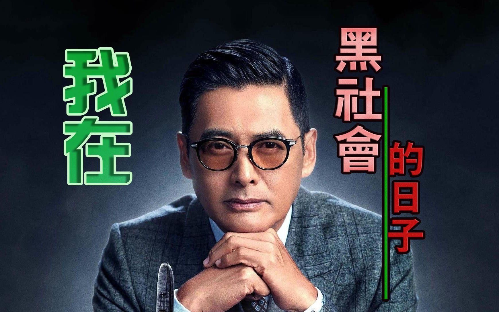 曾经打破香港三级片票房记录的电影:我在黑社会的日子!!!周润发最窝囊的一个角色 整片被虐 张耀扬最正派的一个角色 整片暴走