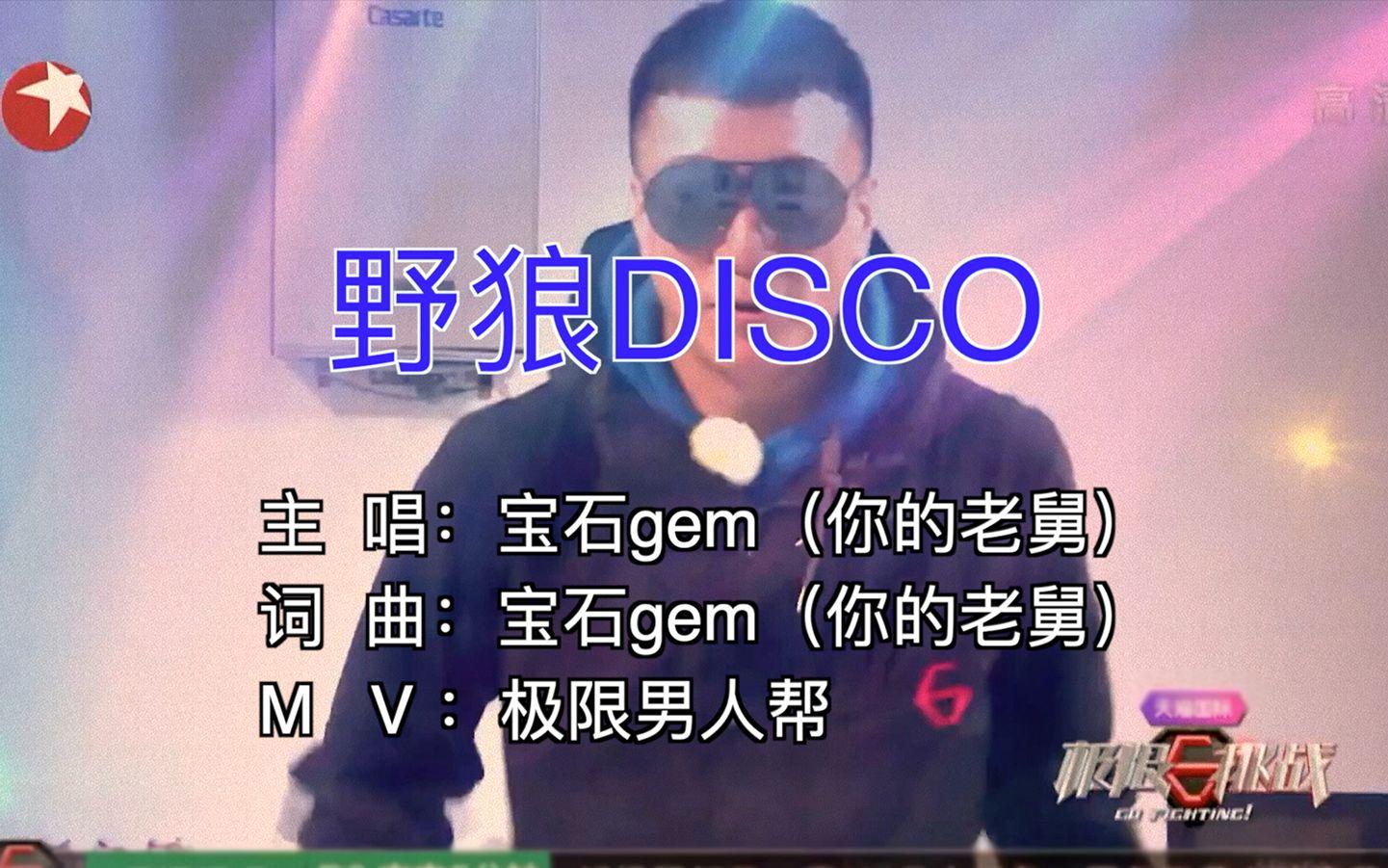 东北第一狠人孙红雷领衔极限男人帮版《野狼disco》,什么水平?
