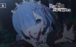 【4月】Re:从零开始异世界生活 09 预告【字幕】