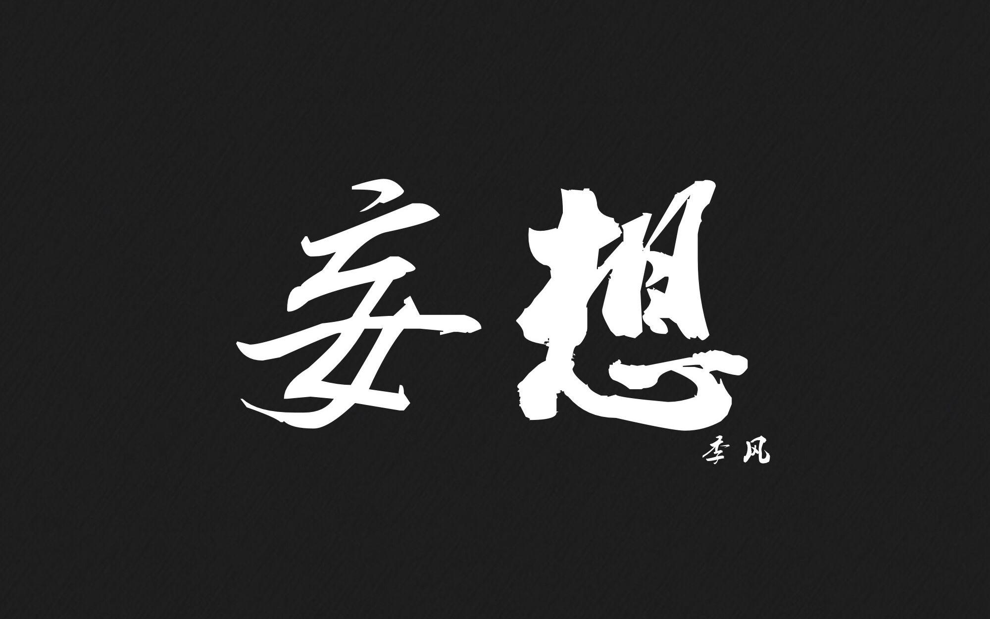 ��_【tf家族】【妄想】悬疑推理向 伪电影预告.又名《总有刁民想害朕》