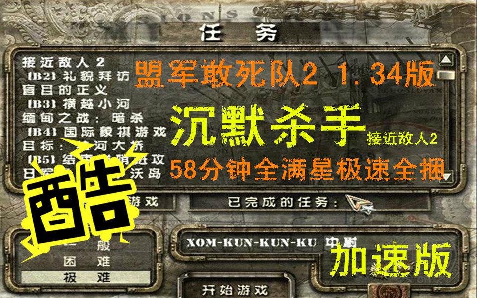 [熊猫]盟军敢死队2 沉默杀手 接近敌人2 1.34版极难 58分钟快速全捆满星过关 加速版