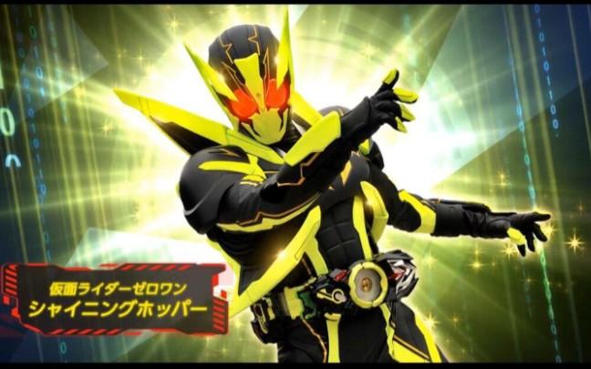 【转载】假面骑士Zero-One 闪耀蝗虫 CM广告