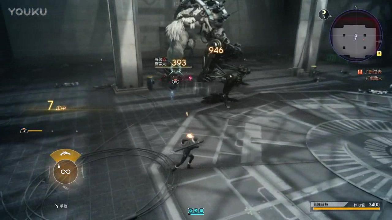 【612游戏】《最终幻想15》普隆普特章——最终boss战图片
