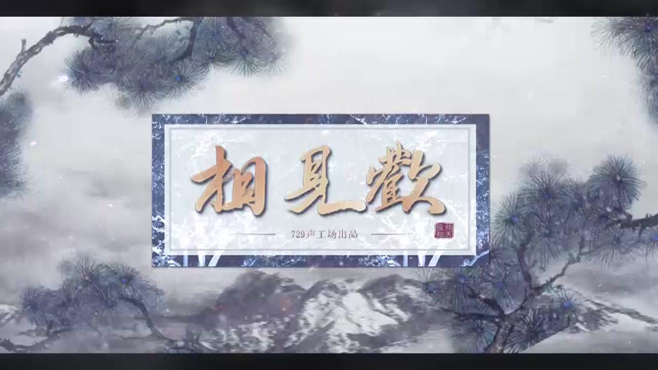 729声工场】大型古风广播剧《相见欢》预告(原著非天夜翔) 下载