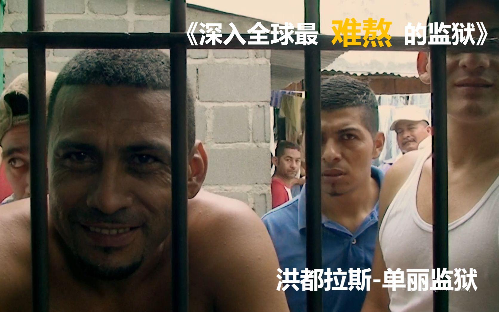 深入全球最难熬的监狱,犯人自治下的黑暗角落。