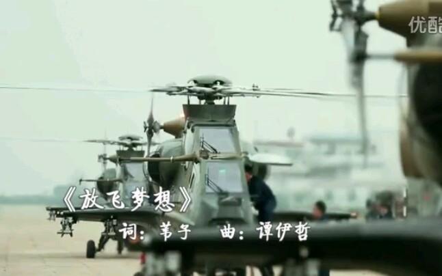 真正男子汉第二季空军篇 主题曲放飞梦想 哔哩哔哩 ゜ ゜ つロ干杯 bilibili