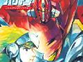 【TV+OVA】机甲界加里安(15)
