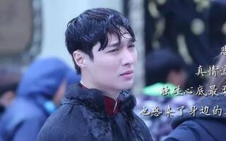 【老九门】【张艺兴】原音花絮 二月红雨中求药