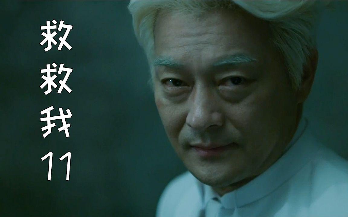 韩国邪教惊悚剧《救救我》第十一集