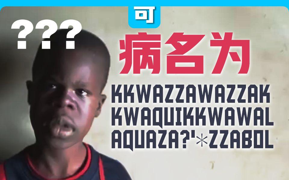 病名为Kkwazzawazza kkwaquikkwawala quaza ?'* zzabolazza
