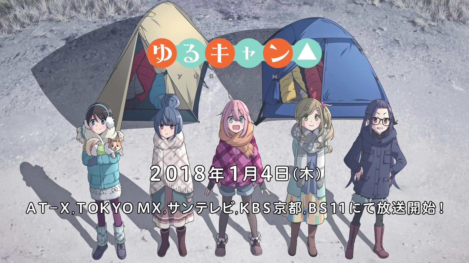 【1月】摇曳露营△ PV2/CM1/Blu-rayu0026DVD発売CM