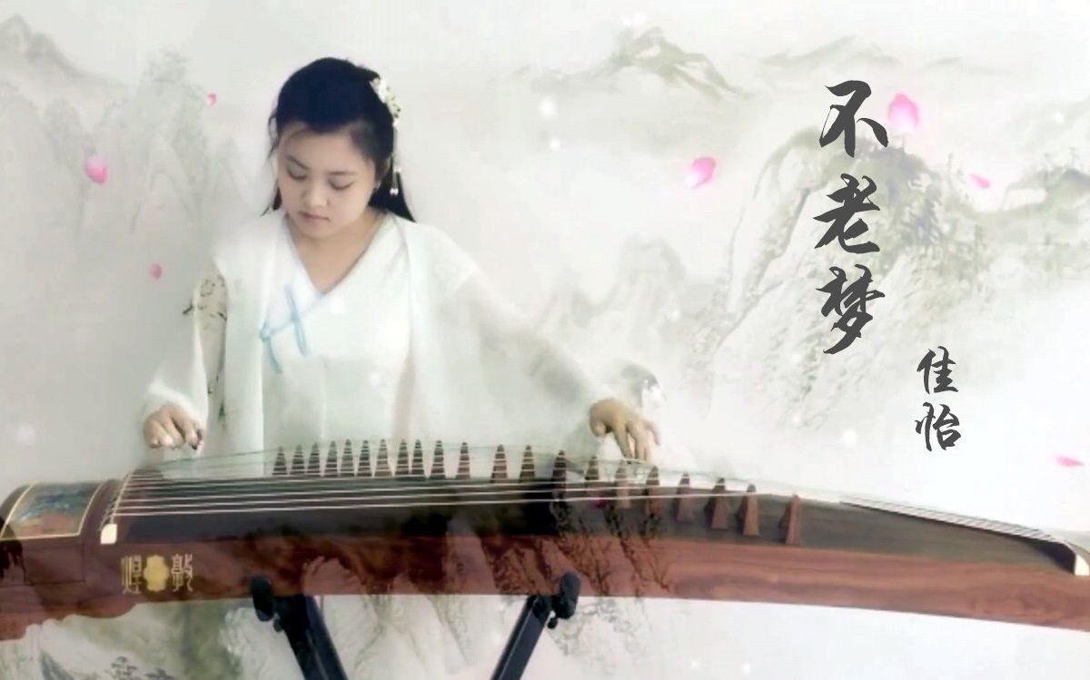 【古筝】银临《不老梦》佳怡q视频泡风爪图片