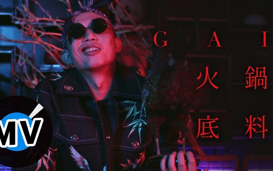 【高清】中国有嘻哈gai爷新歌《火锅底料》图片