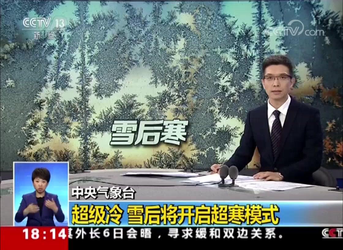央视段子手:冷!每一次起床,都是一次背井离乡 手语老师→_→
