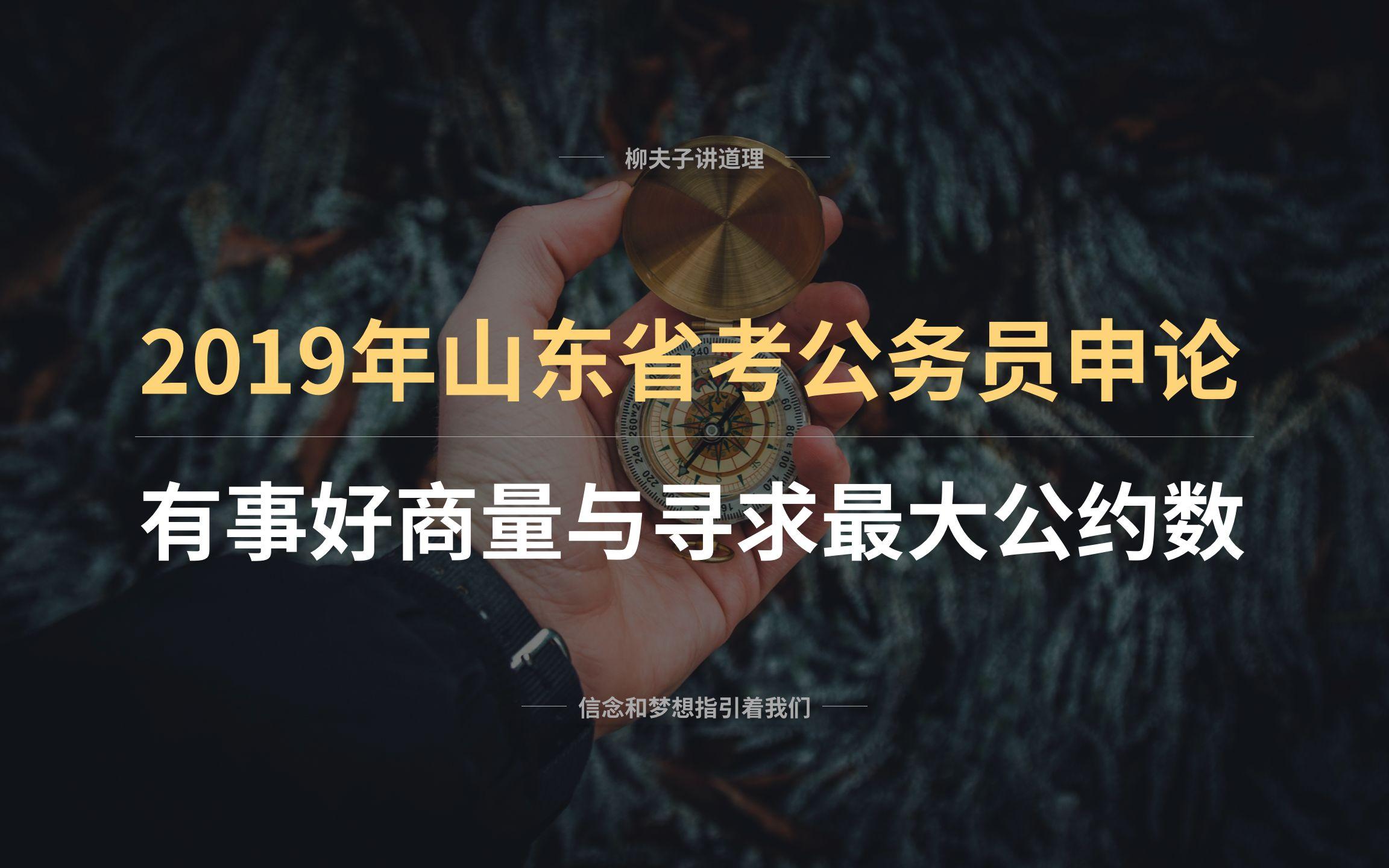 2019年山东省考公务员申论A类写作题解析 有事好商量与寻找最大公约数