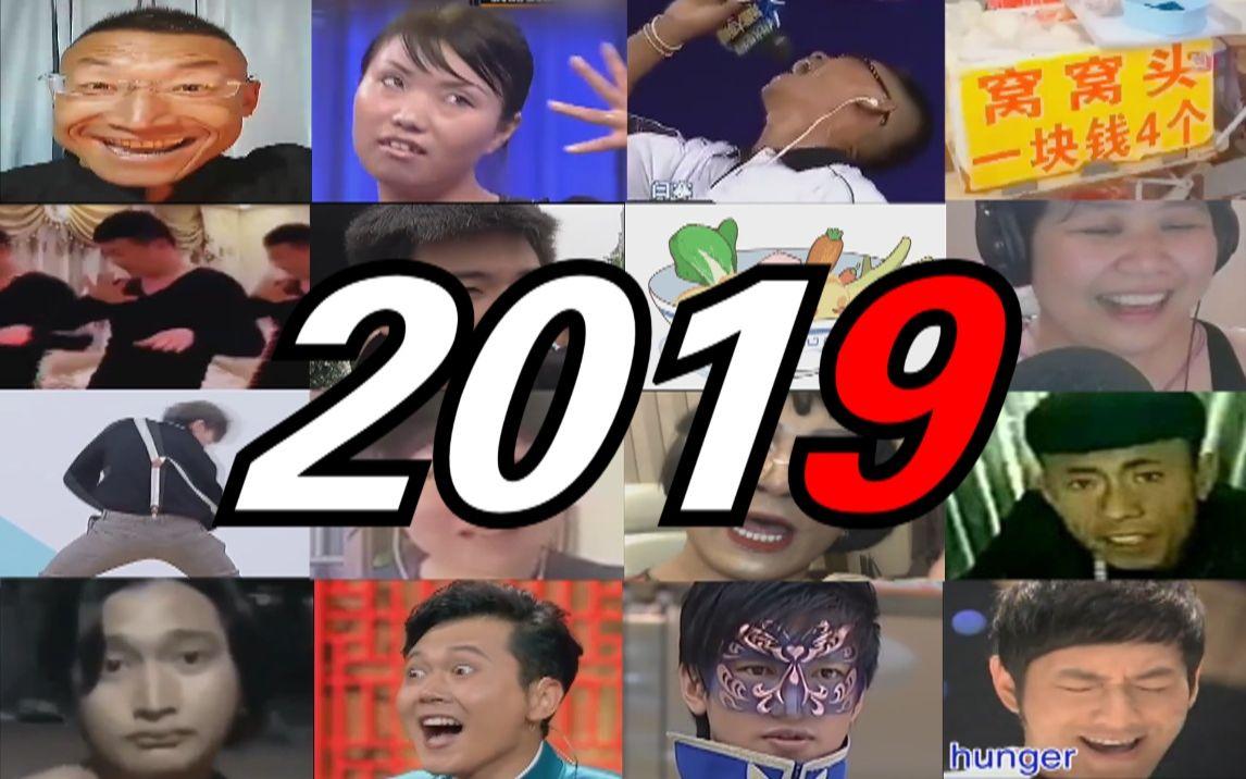 【全明星】2019鬼畜全明星大回顾