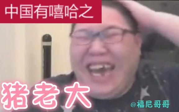中国有嘻哈pdd晋级曲目《猪老大》