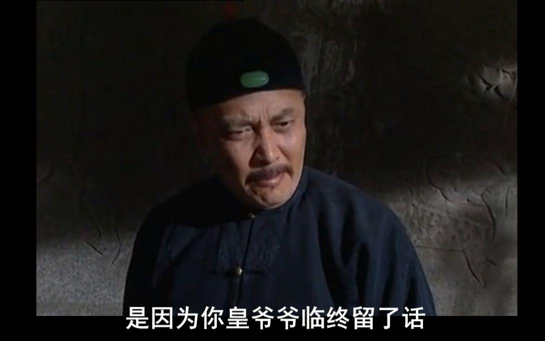 九爷胤秌雍正王朝-大清药丸