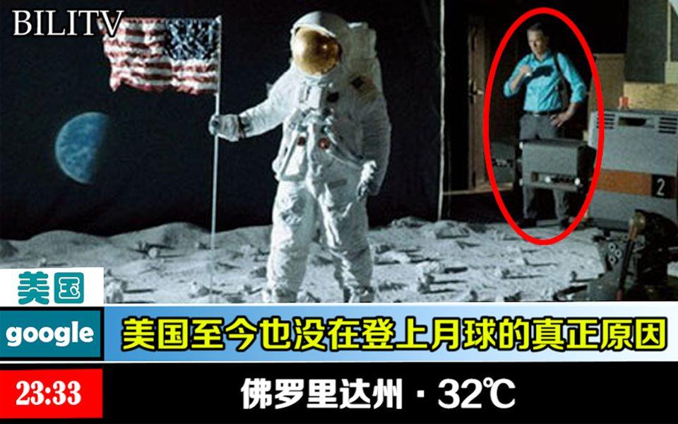 【登月真相】美国不能再次登上月球的真相曝光!