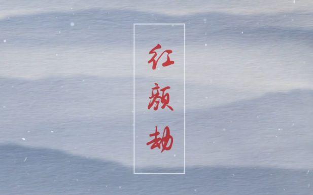【萧忆情】红颜劫 唱完决定去报名学戏曲系列。