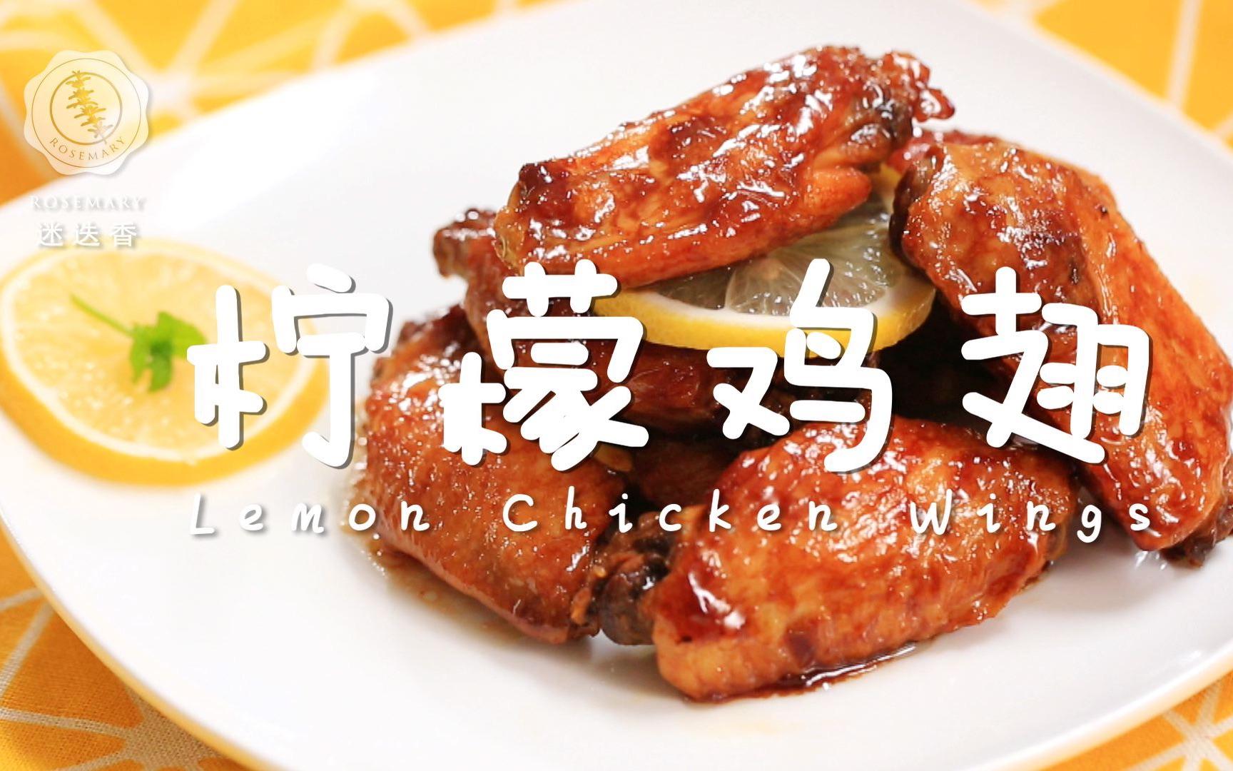 【迷迭香】比可乐鸡翅更好吃!人见人爱的酸甜柠檬翅